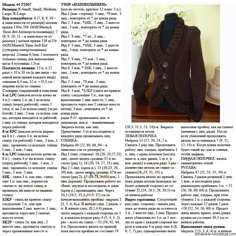 Вязание спицами кофты кардиганы схемы описание 40
