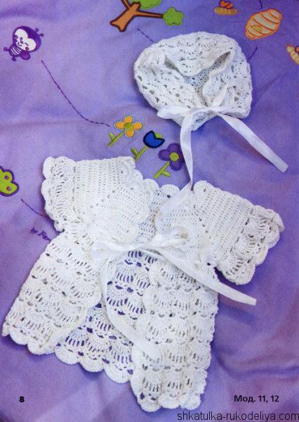 Ажурный комплект для новорожденного