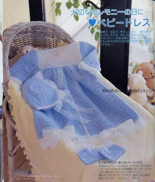 Голубой комплект для малыша