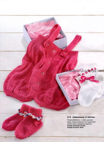 Розовый песочник для малышки