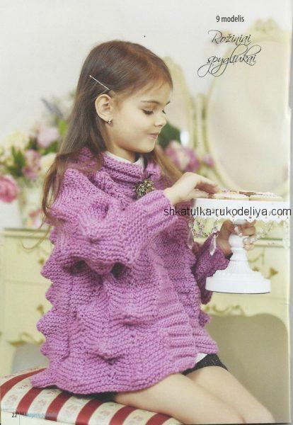 Жакет для юной модницы