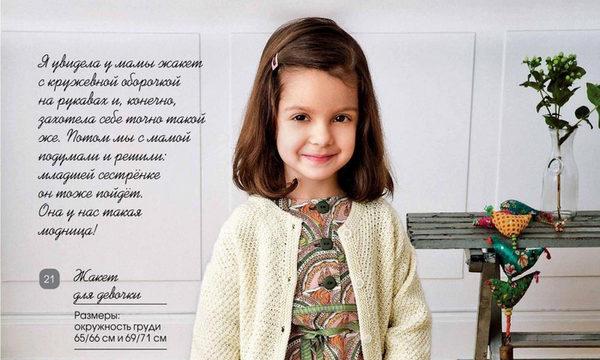 вязание спицами, жакет, для детей, описание, пуговицы, светлый