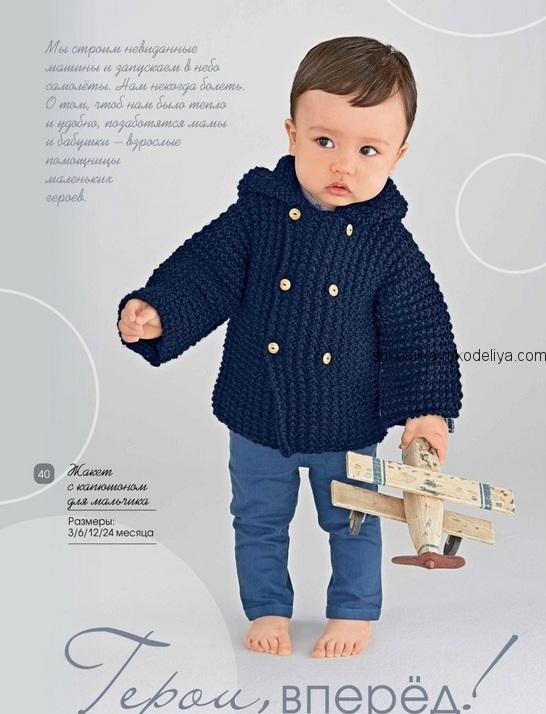 вязание спицами, жакет, для мальчика, описание, синий