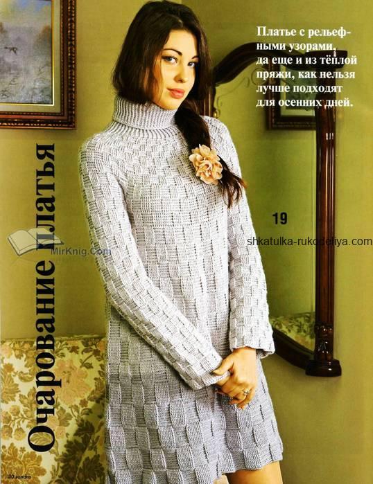 вязание спицами, платье, для осени, схема, большой воротник, для женщин
