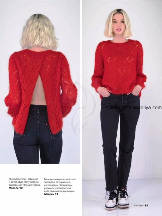 вязание спицами, пуловер, фантазийный узор, летний, описание