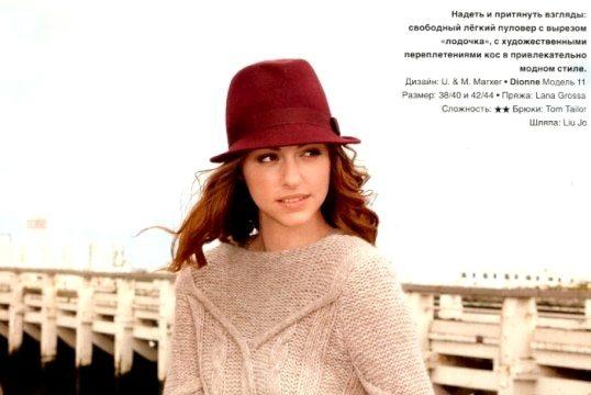 вязание спицами, пуловер, модный, косы, кокетка лодочка, схема, описание, для женщин