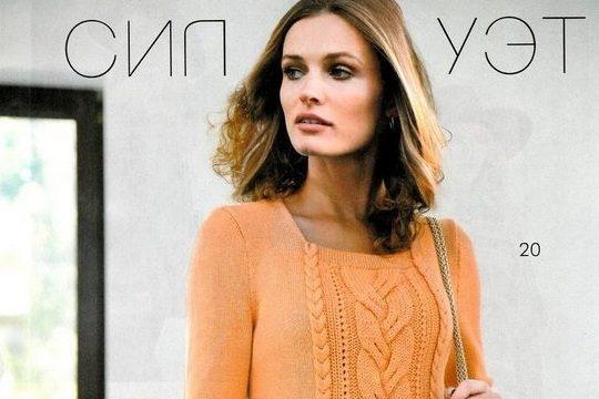 вязание спицами, платье, персиковое, короткое, схема, описание, коса, для женщин