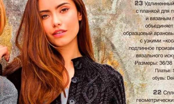 вязание спицами, жакет, антрацитовый, поясок, теплый, для женщин, схема, описание