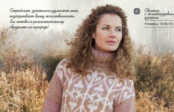 вязание спицами, свитер, теплый, большой воротник, схема, описание, для женщин