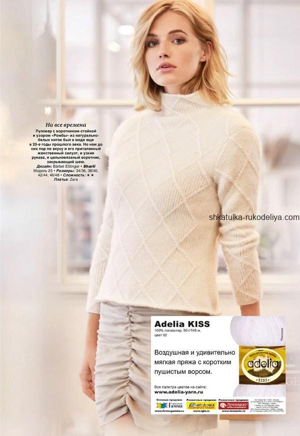 вязание спицами, пуловер, кашемировая шерсть, узор ромб, воротник стойка, для женщин, схема, описание
