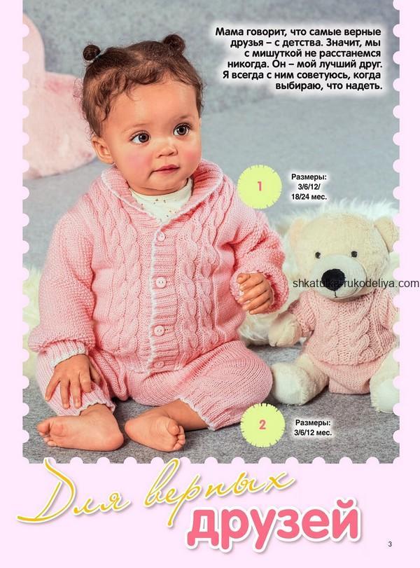 вязание спицами, комплект, детский, жакет, штанишки, схема, описание, воротник шалька