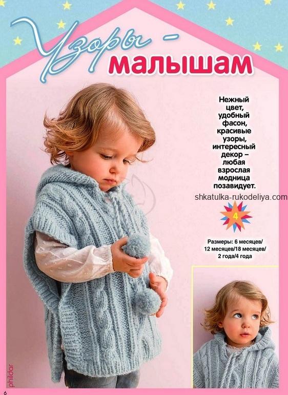 вязание спицами, пончо, детское, схема, описание, голубое, с капюшоном