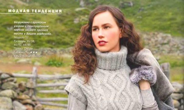 вязание спицами, безрукавка, узор ромб, коса, араны, спущенный рукав, схема, описание, для женщин