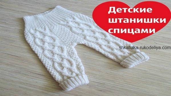вязание спицами, штанишки, для малыша, теплые, мастер класс, видео