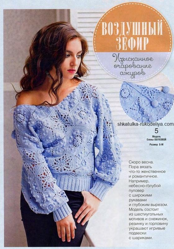 вязание крючком, спицами, пуловер, шестиугольный мотив, воздушный зефир, для женщин, схема, описание