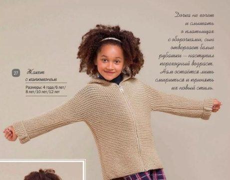 вязание спицами, жакет, капюшон, описание, бежевый, детский, на молнии